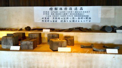 多聞櫓・櫓解体修復遺品