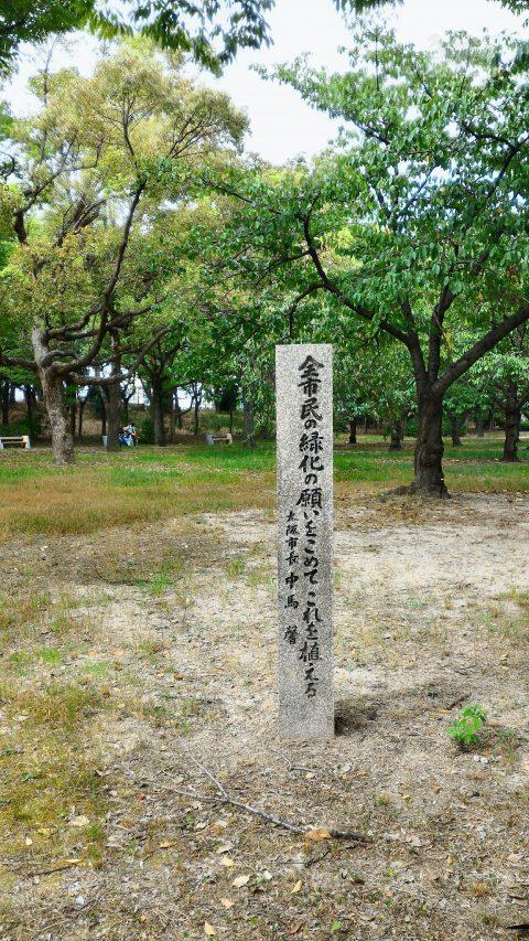 西の丸庭園内東側植樹の碑