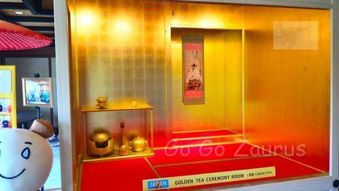大阪迎賓館内秀吉公金の茶室・この中で記念撮影