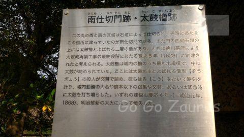 南仕切門跡・太鼓櫓跡説明文