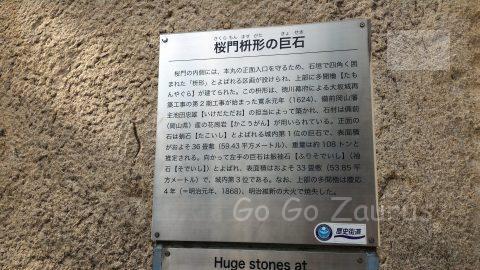 桜門枡形の巨石説明