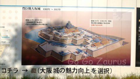 豊富期大坂城