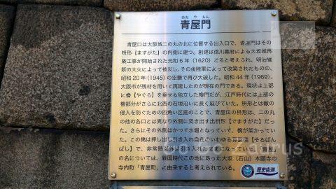 大阪城公園青屋門説明文
