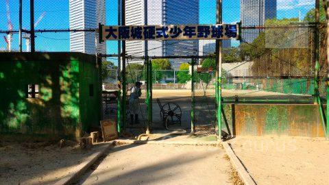 大阪城公園少年野球場