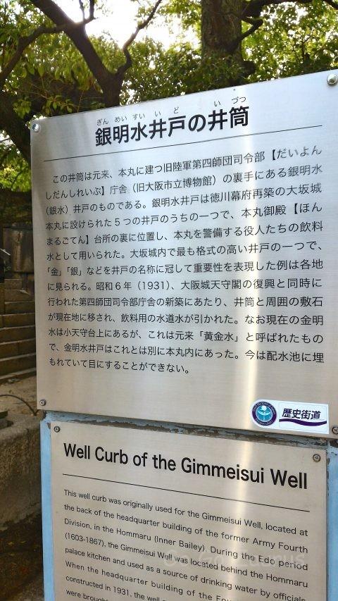 大阪城本丸銀明水井戸の井筒