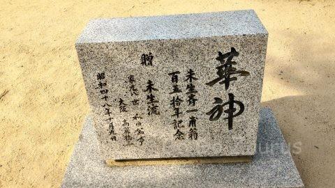 大阪城天守閣前 未生斎一甫150年記念 「華神」の石碑