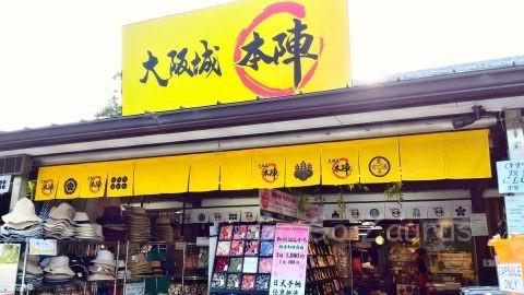 大阪城本丸売店 本陣