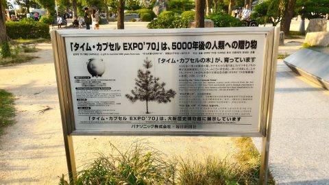 大阪城本丸タイムカプセル説明