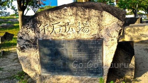 大阪城本丸北側 刻印石広場説明