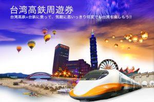 台湾高鉄周遊券