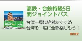 高鉄・台鉄特級5日間ジョイントパス