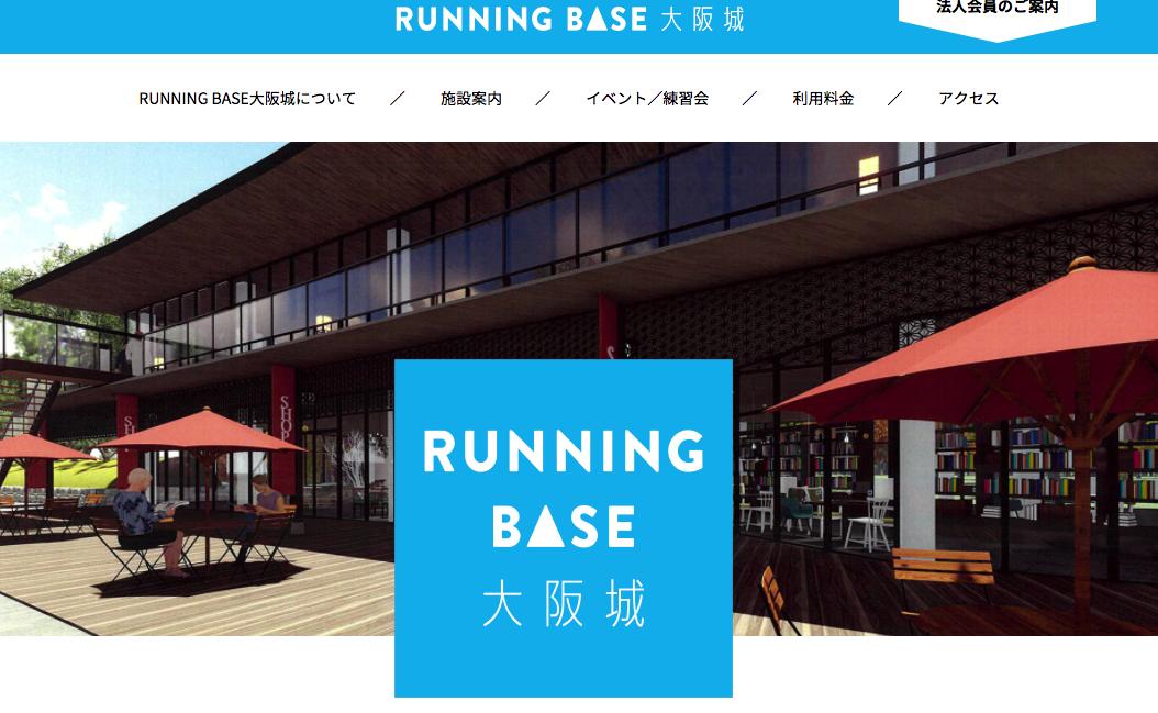 RUNNING BASE大阪城