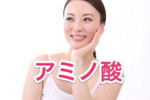 アミノ酸記事トップ