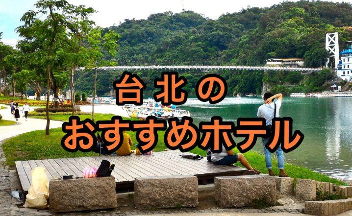 台北のおすすめホテル