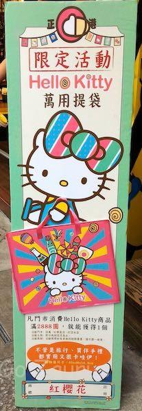 紅櫻花食品 キティちゃん看板
