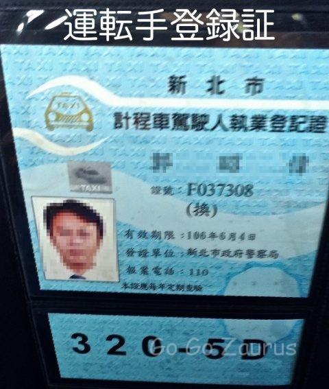 運転手登録証