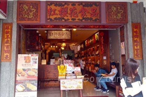 紅桜花食品 店舗正面