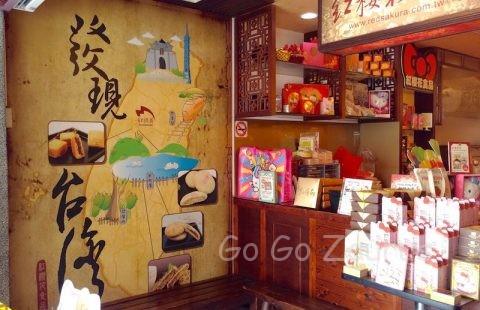 紅桜花食品 店舗玄関