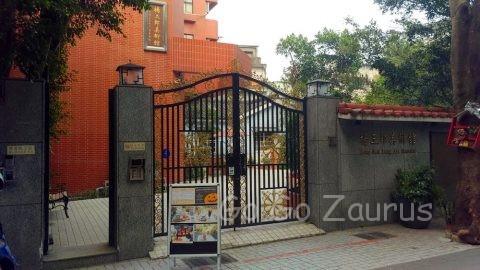 楊三郎美術館