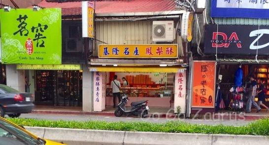 李製餅家店舗全景