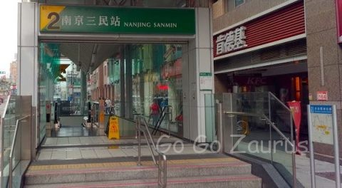 南京三民駅2番出口
