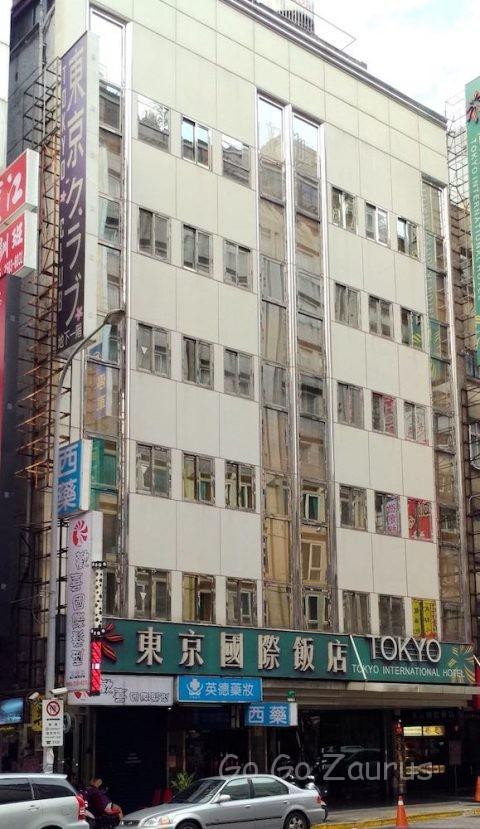 東京国際飯店