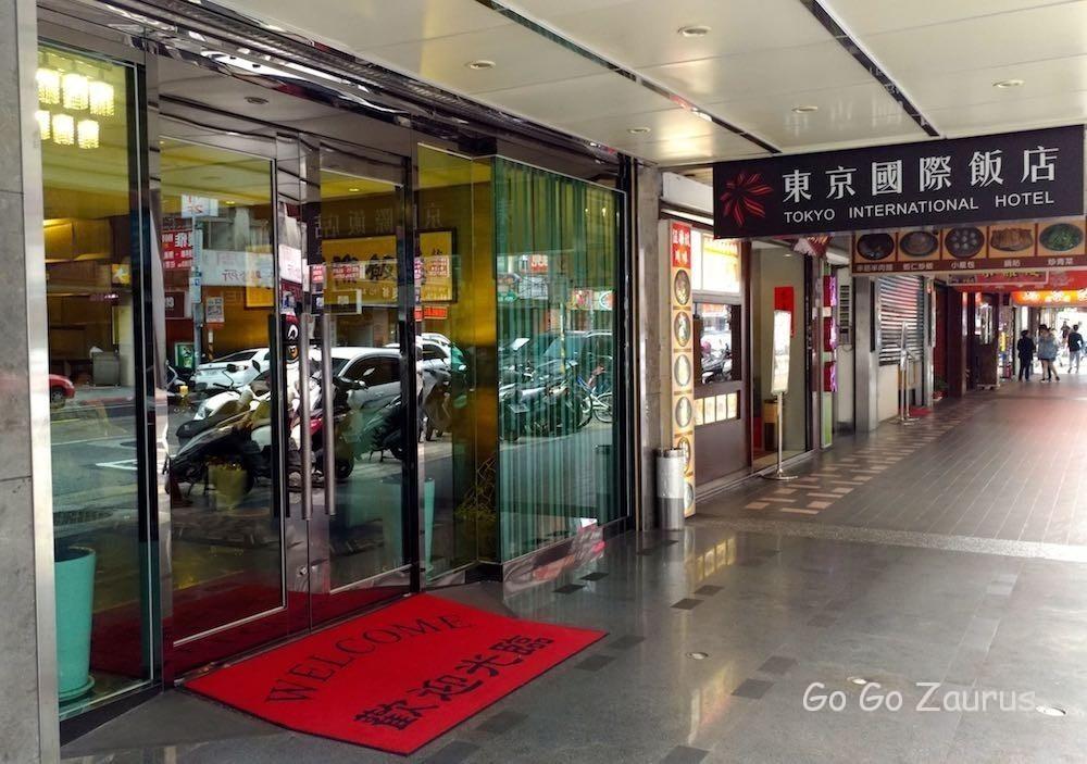 東京国際飯店玄関