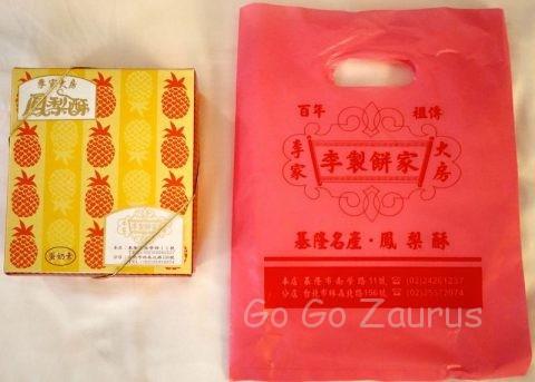 李製餅家 鳳梨酥の箱とビニール袋