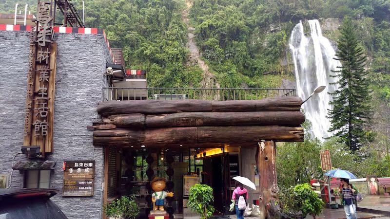 烏来林業生活館