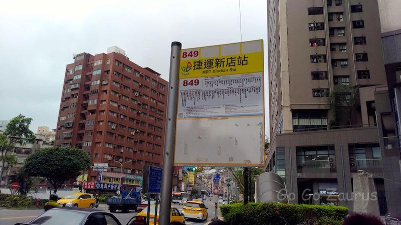 バス849番新店駅乗り場