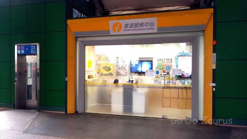 新店駅サービスセンター
