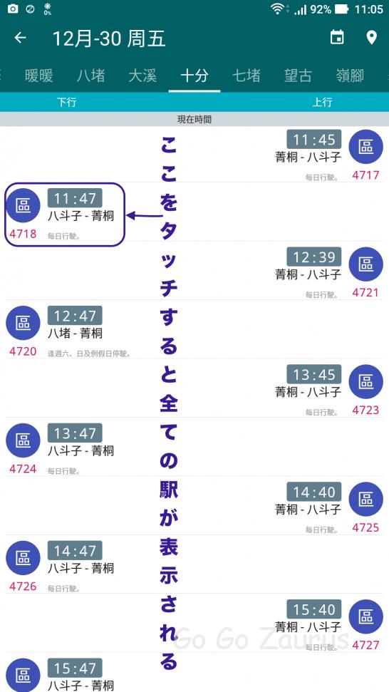 十分駅の時刻表