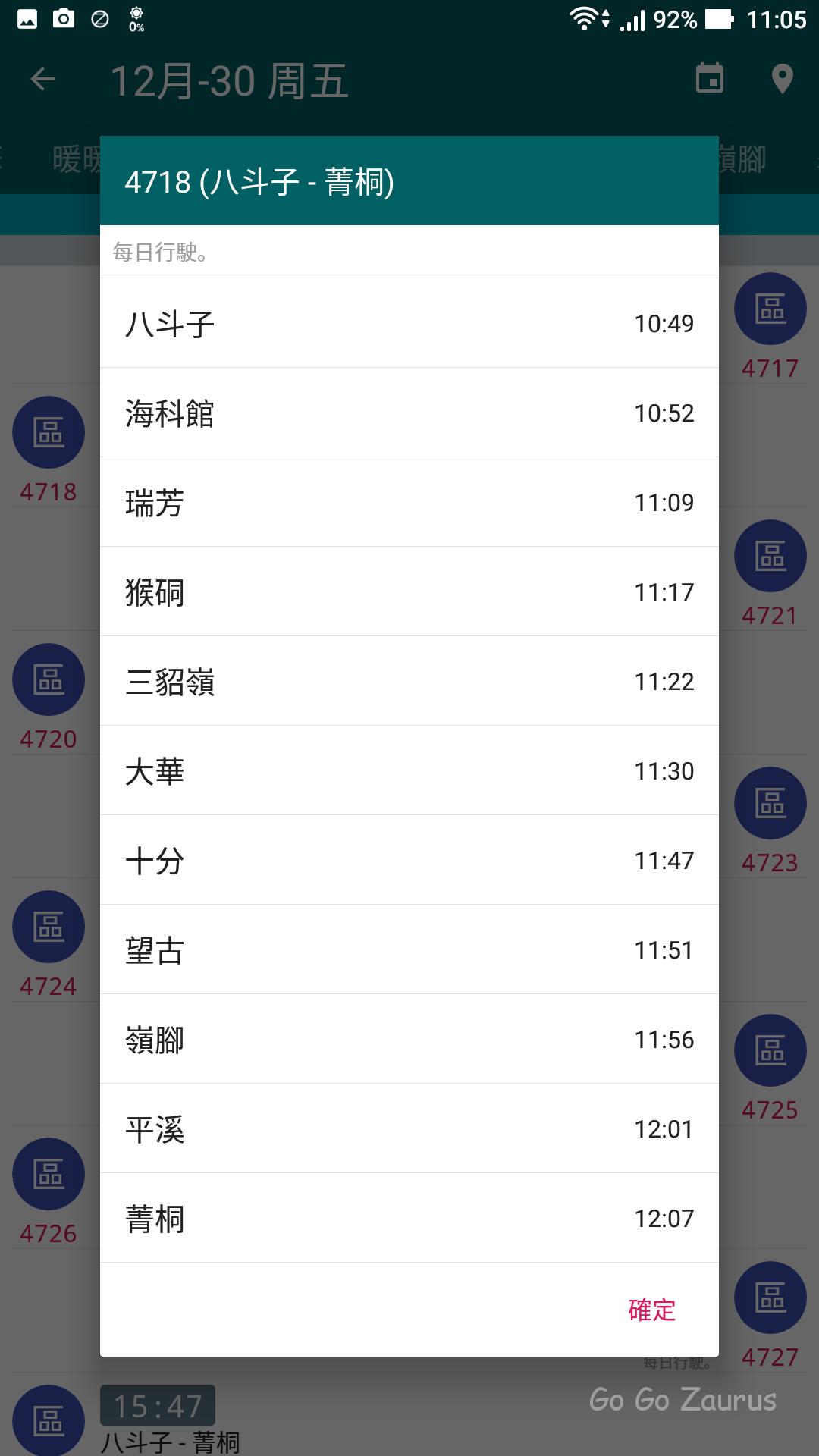 指定した列車の全停車駅