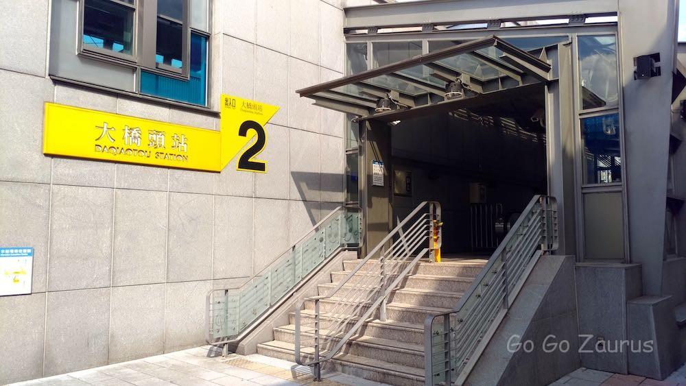 MRT大橋頭駅