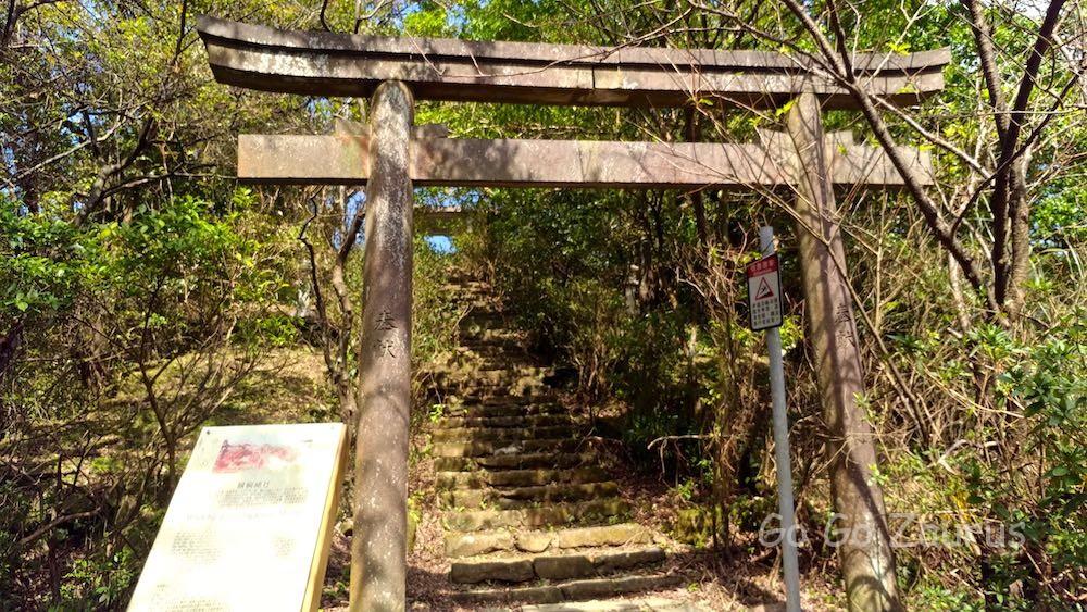 猴硐神社入り口の鳥居