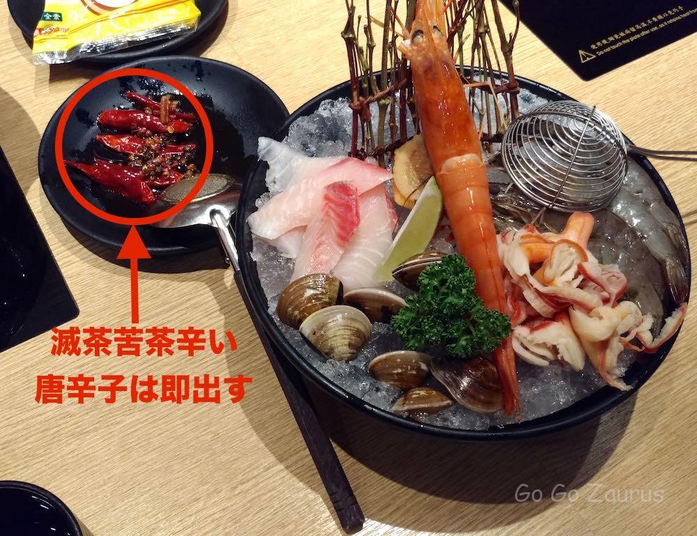 唐辛子と海鮮セット