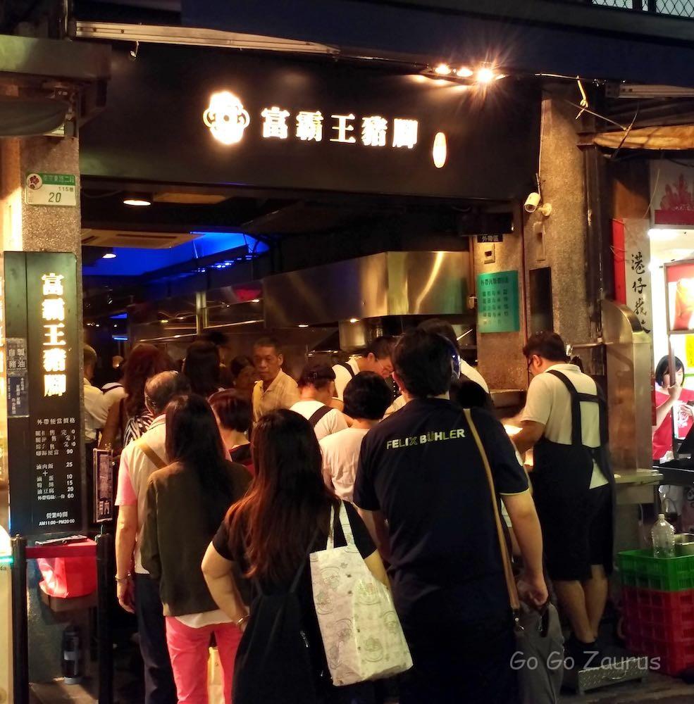 富覇王豬脚極品餐庁