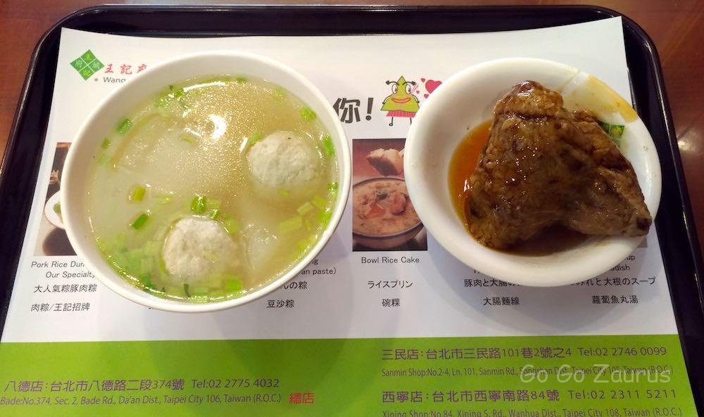 肉粽と魚丸湯