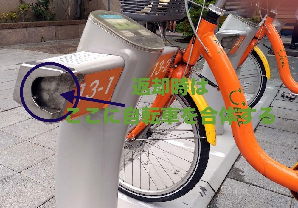 自転車を駐輪ポールに返却