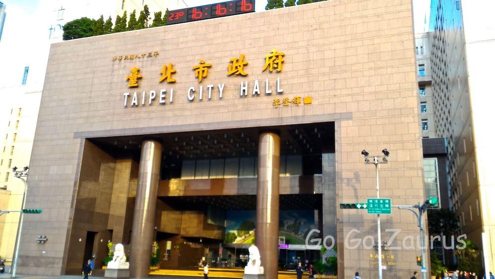 現在の台北市政府庁舎