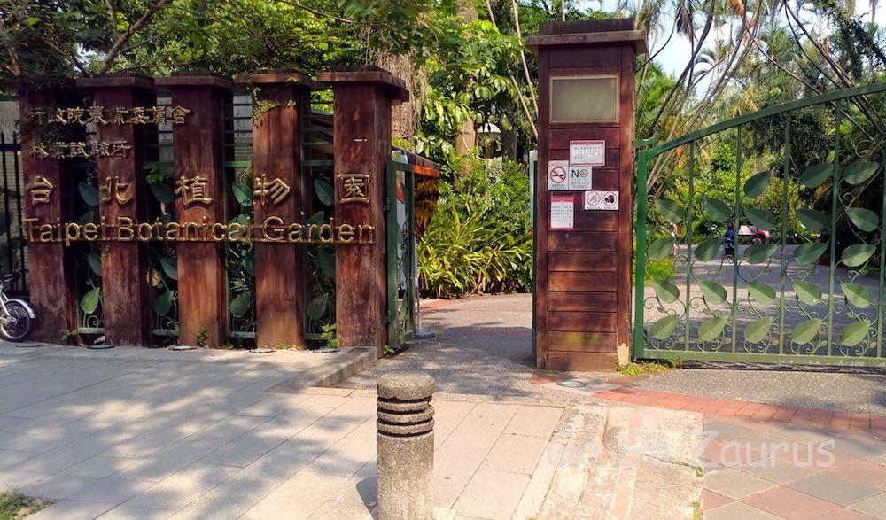台北植物園の正門