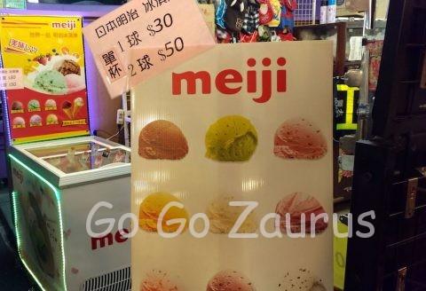 日本明治のアイス?