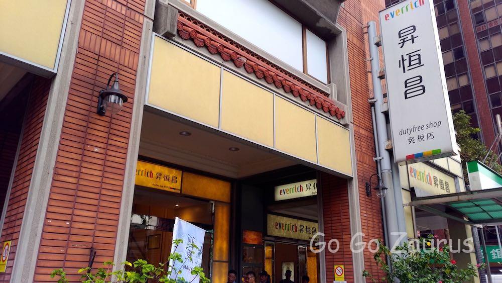 昇恒昌免税店玄関口