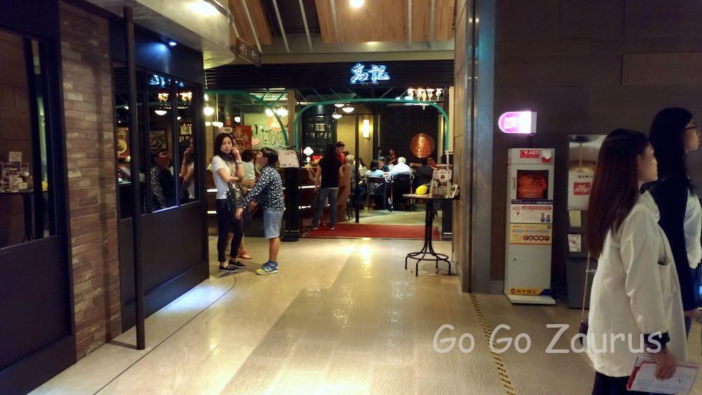 B2 飲食店舗