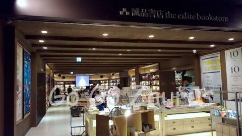 3F 誠品書店