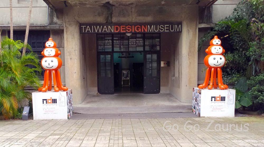 台湾デザインミュージアム