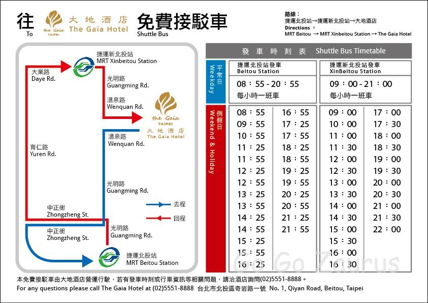 大地シャトルバス時刻表