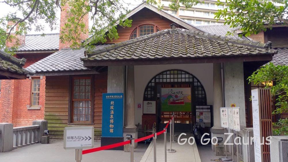 北投温泉博物館玄関