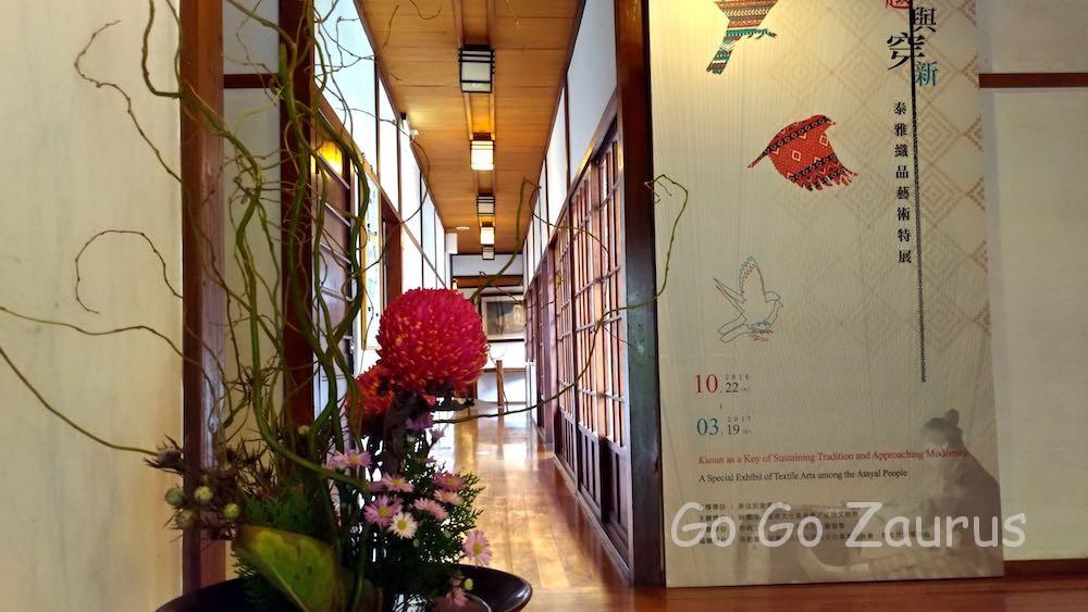北投文物館 生け花がある風景