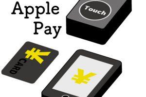 Apple Pay アイキャッチ
